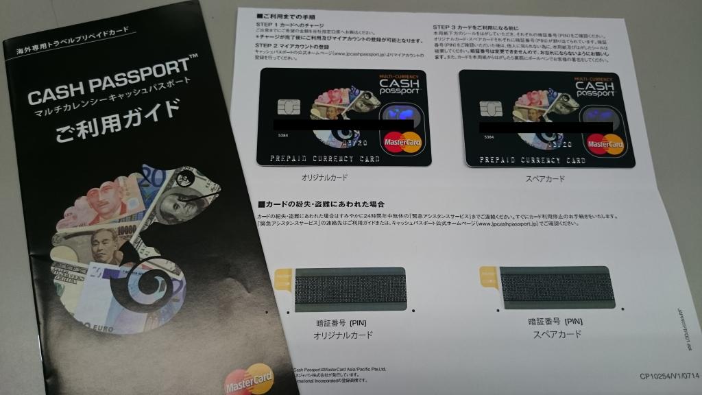 キャッシュパスポート-カード
