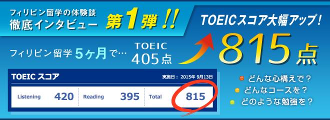 5ヶ月でTOEIC410点アップ私の方法