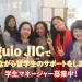 日本人スタッフ募集中!フィリピンで働いてみませんか?