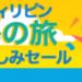 日本→セブ100円航空券セール情報